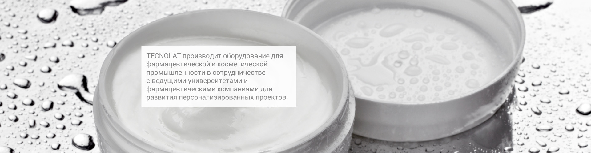 macchine_cosmetico_ru