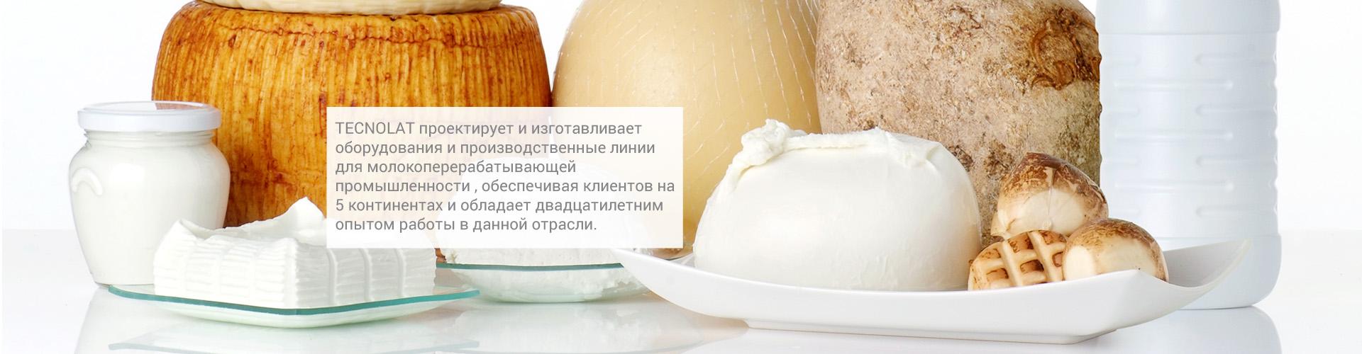 macchine_lattiero_ru